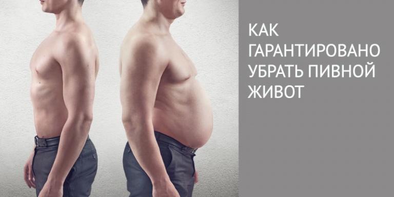 Пресс живота в домашних условиях убрать живот мужчинам