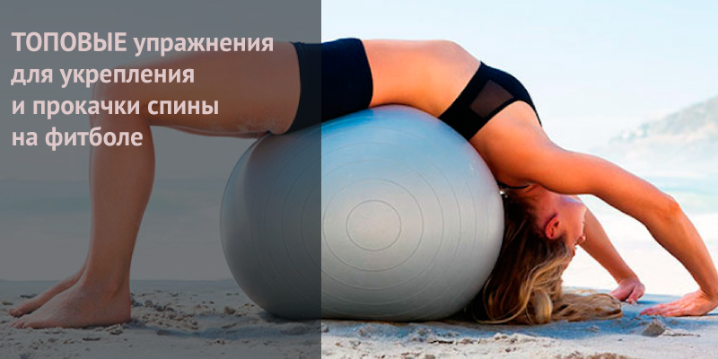 ТОПОВЫЕ упражнения для укрепления и прокачки спины на фитболе