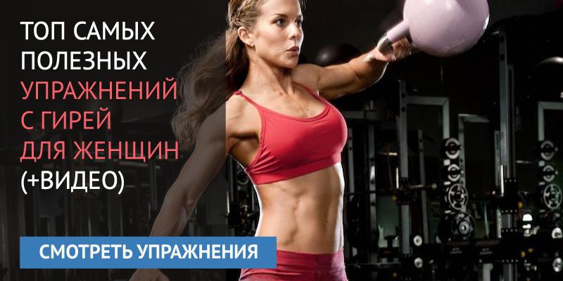 Топ самых полезных упражнений с гирей для женщин (+видео)