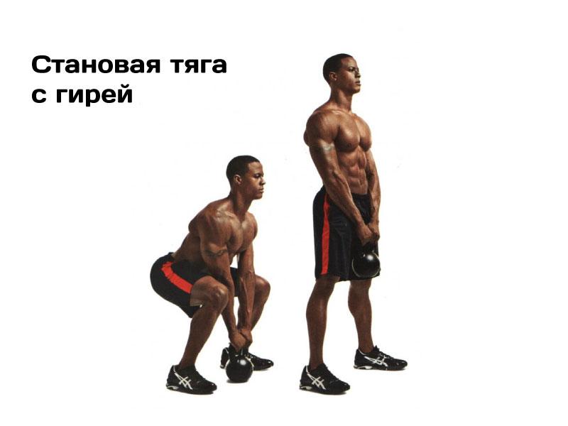 Становая тяга с гирей