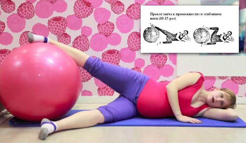 Упражнение №4 с фитболом для беременных