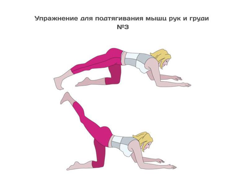 Упражнение для подтягивания мышц рук и груди