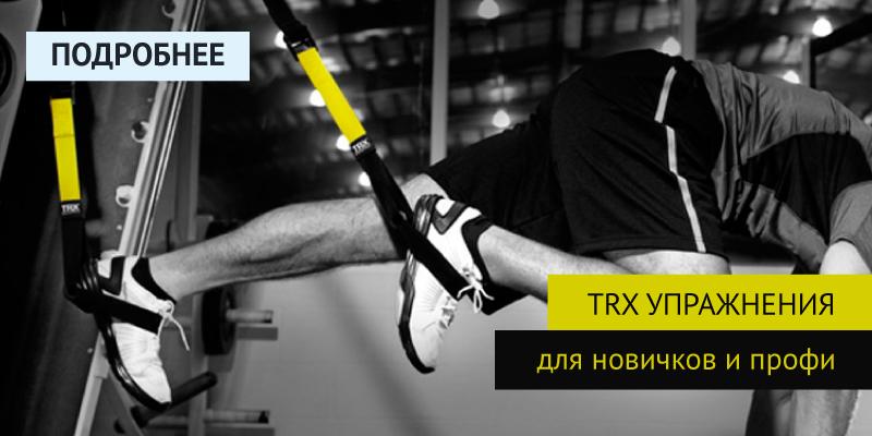 Упражнения с TRX