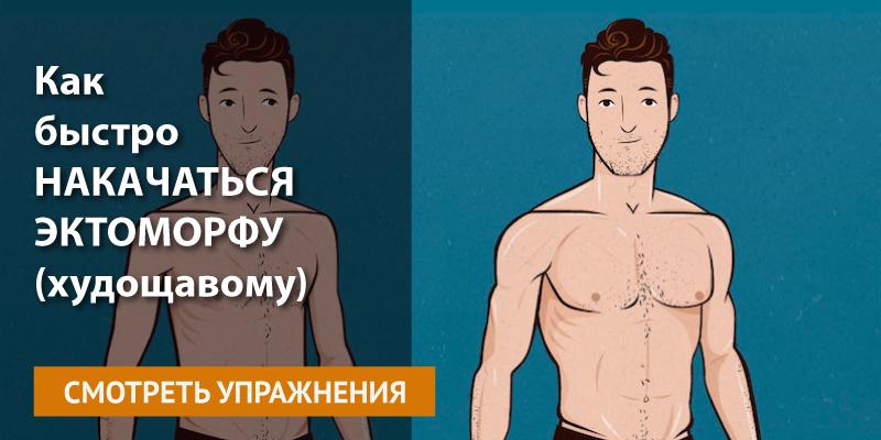 Как накачаться худому