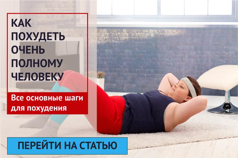 Как похудеть очень полному человеку