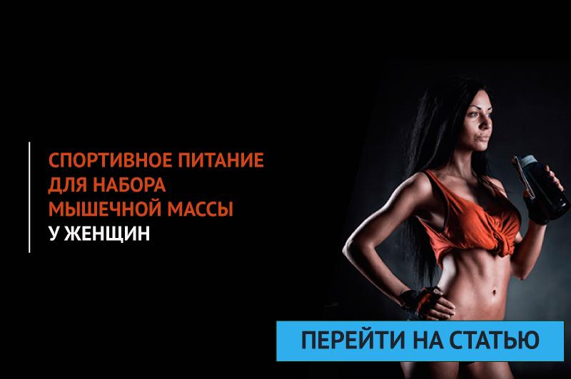 Спортивное питание для набора мышечной массы для женщин