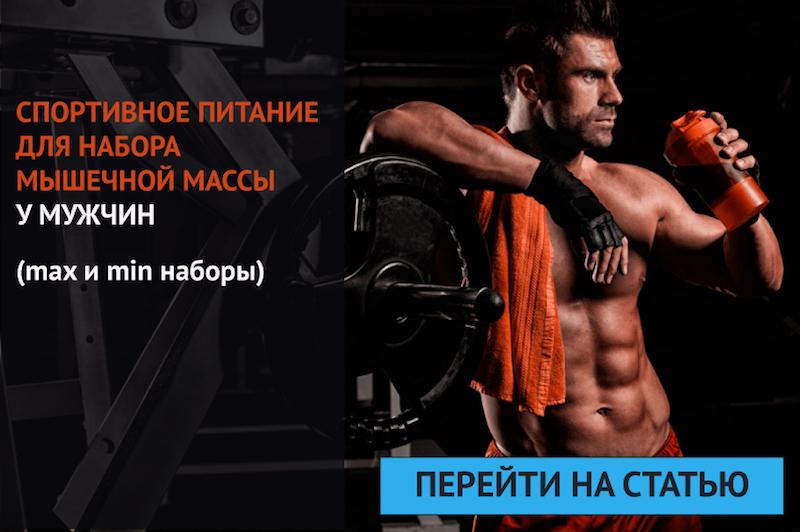 Спортивное питание для набора мышечной массы для мужчин
