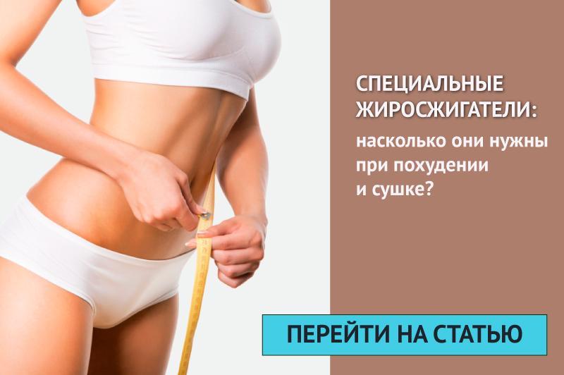 Жиросжигатели: насколько они нужны при похудении и сушке?