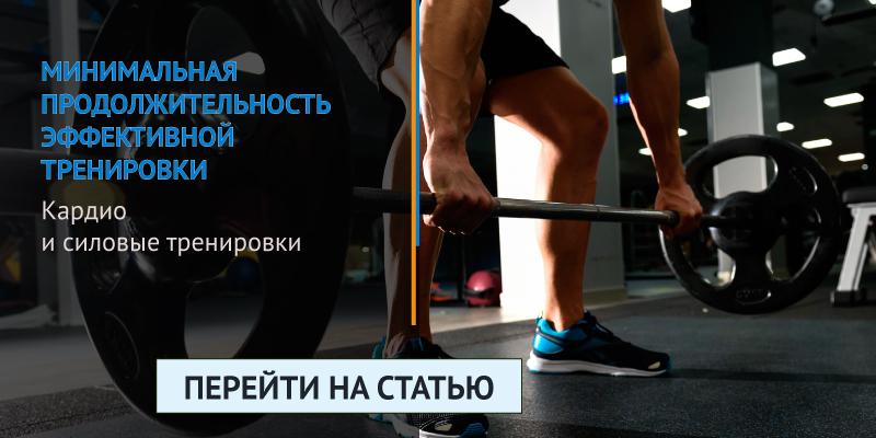 Минимальная продолжительность эффективной тренировки